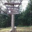 「築山城」 黒山自然公園4
