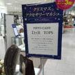 出店中です(*^o^*)