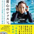 フリーダイビング世界チャンピオン:岡本美鈴選手の【新聞連載コラム】スタートします!