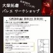 大柴拓磨先生による『年末年始ワークショップ!』