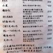 江別市 サラセン人の麦