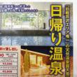 軽井沢旧道の日帰り温泉:LE GRANDO