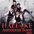 【完売】HALE to KE @ 広島Live Juke 公演♪