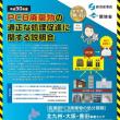 PCB廃棄物の適正な処理促進に関する説明会のご案内