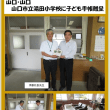 2018.7.3山口・山口 山口市立湯田小学校に子ども手帳贈呈