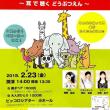 2月23日(金)クラリネット 野村友輝 先生 コンサート出演情報