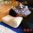 山善×テンピュール ミレニアムネックピロー