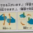 議会・手話通訳