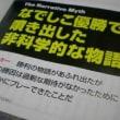 勝利と成功の科学2/日本人らしくない戦いが勝利をもたらした(ニューズウィーク日本版より)