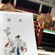 源氏物語の世界~雅楽演奏会