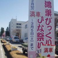 鴻巣パンジーハーフマラソンで、いろいろびっくりした(^^;