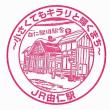 JR北海道・由仁駅
