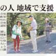「京都新聞」にみる社会福祉関連記事-19(記事が重複している場合があります)