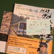 乗り鉄しようかな、三江線