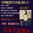 安倍予言的中!本当に国難選挙!超大型台風投票日東京直撃で情弱愚民に神罰