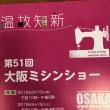 大阪ミシンショー 行ってきた