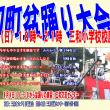 復活3年目! 三和町盆踊り大会 8月13日(日)全員集合!