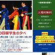 名古屋国際センター第50回 留学生の夕べ