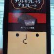 ナゾトキブレイクチョコレート
