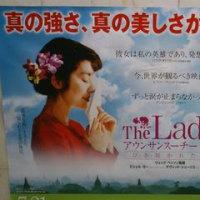 The Lady アウンサンスーチー ひき裂かれた愛 / The Lady