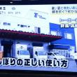 20170802 三村工業株式会社施工のお客様がフジテレビに登場!! わが家のテレビ一杯に(笑)