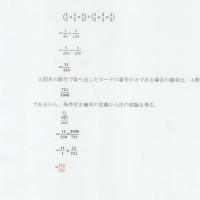 確率の基本的な問題 ~2018年度前期日程奈良女子大学理学部入試問題