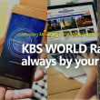 KBS World Radio  ベリカード