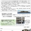 熊本地震から2年、被災地の現状と建物再生の可能性を探る