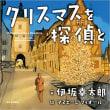 伊坂幸太郎「クリスマスを探偵と」感想