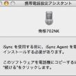 iSync Now! 一日目