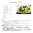 今月のひと皿「小松菜のチャンプルー」
