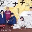 連ドラ「アンナチュラル」(TBS・金曜よる10時)