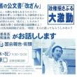 日本共産党緊急街頭演説 3月21日午前11時半から/JR草津駅東口 山下よしき副委員長が話します