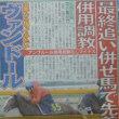 天皇賞はネオリアリズム&ロードヴァンドールの2頭出し!!