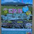 「第25回奥の細道鳥海ツーデーマーチ」が開催されます☆