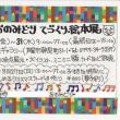 2017・手づくり絵本展(個展)