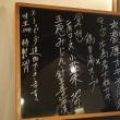 18453 麺屋白鷺@金沢 11月1日 いよいよ牡蛎シーズン到来か! 冬の風物詩牡蛎ラーメン!「濃厚カキそば」