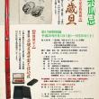 正岡子規 生誕150年