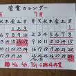6月7月営業カレンダー(臨時休業6/16・17 7/29)