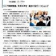 「県の指導で違反罰則条例」(日本経済新聞)           「飯田で初ワークショップ」(中日新聞プラス)    「安倍首相の人脈研究」(AERA)