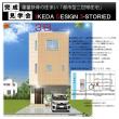 静岡市葵区 街中の3階建2世帯住宅 完成間近