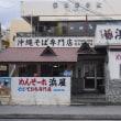アメリカン近隣飲食店②