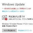 Windows 10 Insider Preview 17123 がリリースされました。