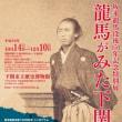 寺田屋事件で、坂本龍馬が現場に残したとされる書面。