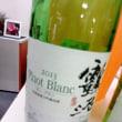 うま味の乗った「鶴沼ピノ・ブラン 2013」@北海道ワイン