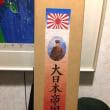 我らが御国、大日本帝国陸軍の象徴たる軍刀の紹介である。