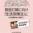 日本国憲法と生活保護を考える。