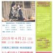 シンポジウム「琉球歌劇の魅力」+ 舞踊軽喜劇「豊年」by 琉球歌劇保存会創立30周年記念事業期成会