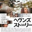 「ヘヴンズストーリー」、キネマ旬報:2010年日本映画ベストテン3位の傑作が今!