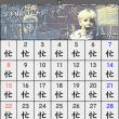 吉本健治のカレンダー
